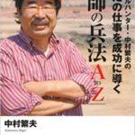 中村繁夫(AMJ:アドバンスマテリアルジャパン)レアメタルでの年商とプライベートは【夢遺産】