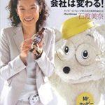 石渡美奈(ホッピー社長) wiki風プロフ、結婚やそのプライベートは?【夢遺産】