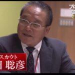 苑田聡彦(プロ野球スカウト)wiki風プロフ、その年収やプライベートは?【プロフェッショナル】