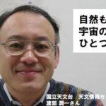 渡部潤一(国立天文台)wiki風プロフとその功績【サイエンスZERO】