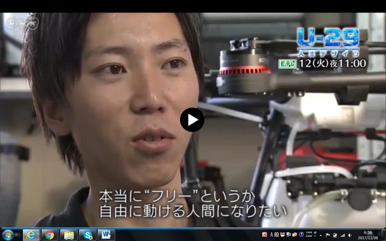 松崎謙一(FREEPERSON代表) ドローンパイロットの活動内容や年収は?【U-29】
