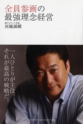 河越誠剛(寿スピリッツ社長)wiki風プロフ、商品や理念、年収は?【夢遺産】