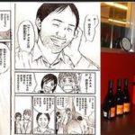 仲田晃司(ワイン醸造家)wiki風プロフ、醸造姿勢や天地人の評判・値段は?【プロフェッショナル】