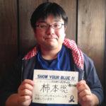 柿本聡(柔道家)wiki 大腸がんと費用と復帰のきっかけ【生きるを伝える】
