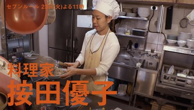 按田優子(餃子店)wikiプロフ、お店やメニュー、プライベートは?【7ルール】