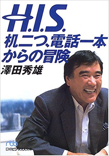 澤田秀雄(エイチ・アイ・エス)wikiプロフ、活動内容やプライベート・年収は?【夢遺産】