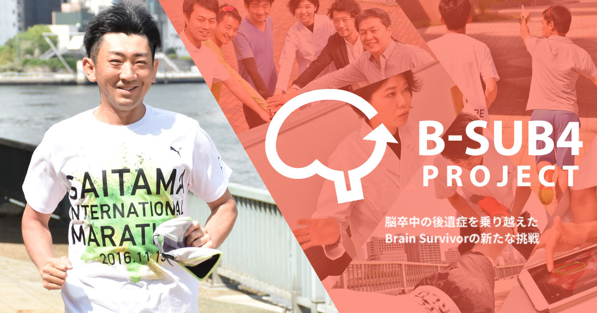 千葉豊(B-SUB4)wikiプロフ脳梗塞から復帰とマラソンへの情熱【生きるを伝える】