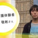 志村敬彬(研究職)wikiプロフ、肉腫と立ち直りのきっかけなど【生きるを伝える】
