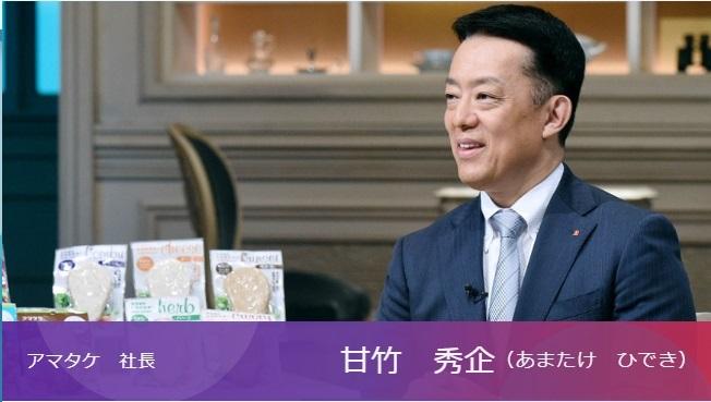 甘竹秀企(アマタケ社長)wiki風プロフ、サラダチキンや結婚・年収は?【カンブリア宮殿】