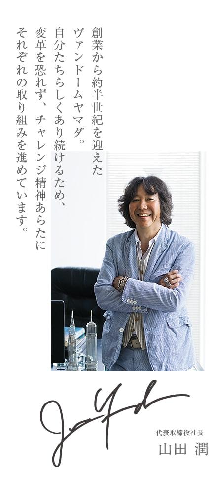 山田潤(ヴァンドーム社長)wiki経歴、スタイルや受賞歴や年収が凄い!?【夢遺産】