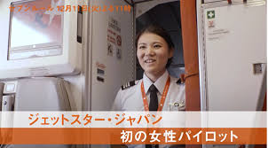 長瀧矢永子(女性パイロット)プロフやきっかけは!?出身学校や彼氏、費用や年収は!?【7ルール】