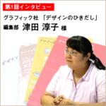 津田淳子(デザインのひきだし編集長)プロフや紙・印刷へのこだわり、制作過程が凄過ぎる!?年収や結婚は!?【セブンルール】